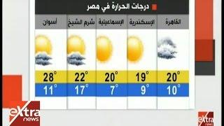 تعرف على درجات الحرارة غدًا في بعض المحافظات .. فيديو