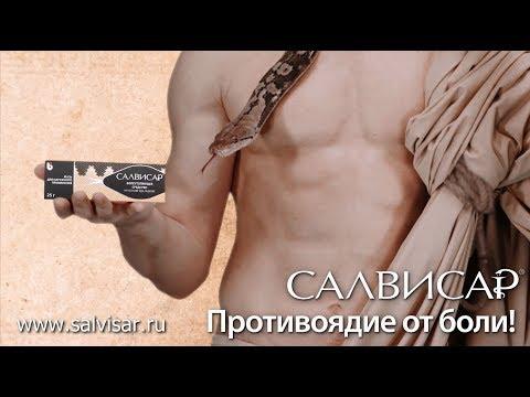 Мазь Салвисар - эффективное средство при боли в мышцах и суставах.