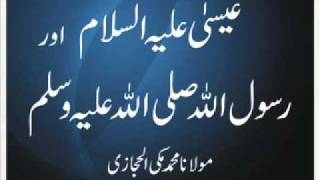 Repeat youtube video Maulana Muhammad Makki Al Hijazi -  Isa (AS) Aur RasoolAullah (SAWW)