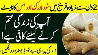 Disadvantages of keeping garlic and ginger in the refrigerator   Lasan And Adrak past in fridge