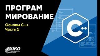 Программирование: Основы C++  Часть 1