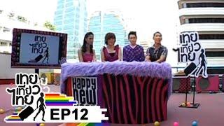 Repeat youtube video เทยเที่ยวไทย ตอน 12 - ตอนพิเศษ จัดอันดับมุกสุดฮา