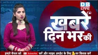 20 Sept. 2018 | दिनभर की बड़ी ख़बरें | Today's News Bulletin| Hindi News India | Top News |#DBLIVE