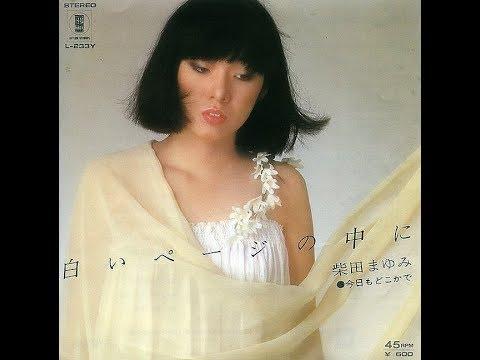 柴田まゆみ『白いページの中に』 1978年