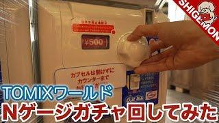 【TOMIX】Nゲージガチャ回してみた / トミックスワールド / Nゲージ 鉄道模型【SHIGEMON】