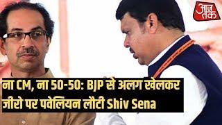 ना CM, ना 50-50: BJP से अलग खेलकर जीरो पर पवेलियन लौटी Shiv Sena
