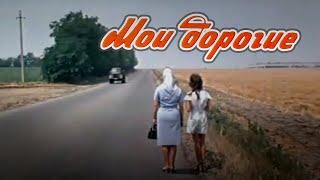 Мои дорогие (1975)