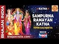 Download Sampurna Ramayan katha- By Vipin Sachdeva - Musical Story of Shri Ram Katha MP3 song and Music Video