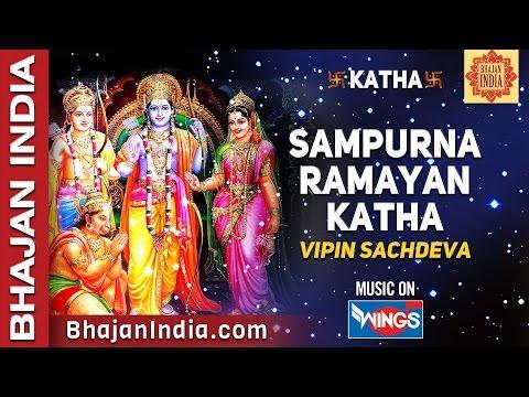 Sampurna Ramayan katha- By Vipin Sachdeva - Musical Story of Shri Ram Katha