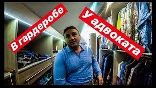 В ГАРДЕРОБЕ У АДВОКАТА.