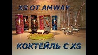 Коктейль с XS. Рецепты коктейлей с XS. Напиток XS от Amway