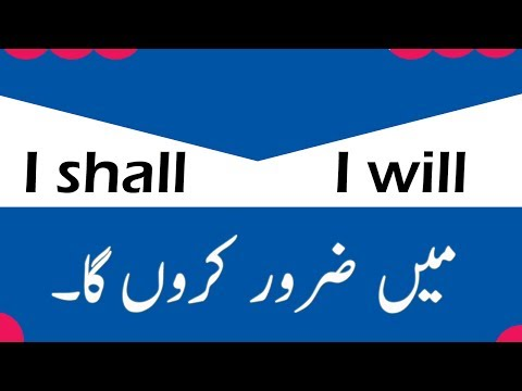 When will you come meaning in urdu