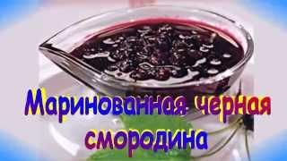 Маринованная черная смородина.Рецепт приготовления смородины.