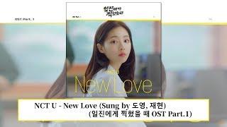 [韓中字幕] NCT U - New Love (Sung by 도영, 재현)(일진에게 찍혔을 때 OST Part 1)(被不良少年盯上OST)(가사 Lyrics)
