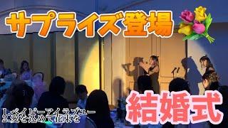 双子で友達の結婚式にサプライズで登場して歌ってみた
