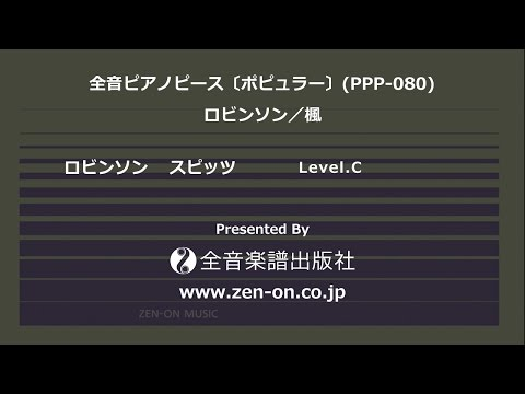 zen-on piano solo 「ロビンソン」 全音 全音ピアノピース〔ポピュラー〕(PPP-080)