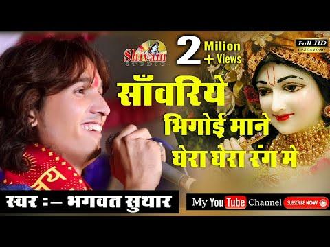 ओढ़ चुनर गयी रे सतसंग में !!  Odh Chunar Gayi Re Satsang Mein !! Singer -Bhagwat shuthar