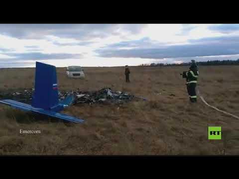 تحطم طائرة خفيفة بالقرب من موسكو