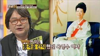 영부인의 품격을 보여준 육영수 여사 [아궁이 8회]