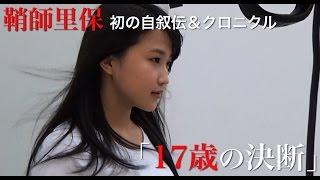 2015年12月31日にモーニング娘。を卒業した鞘師里保の初の自叙伝&クロ...