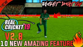 🔥Real Cricket 19 Top10 New Amazing Features, Cut Sense, Stadium, Commentary 2.8 Update