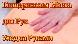 Глицериновая Маска для Рук в Домашних Условиях -  Уход за Руками Видео #1