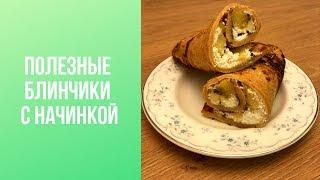 Полезные блинчики на завтрак. Здоровое питание. Знаем что готовить.