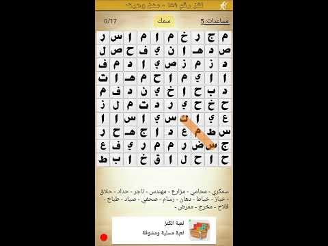 حل اللغز 161 أكلات شعبية من المجموعة التاسعة لكلمة السر حمص