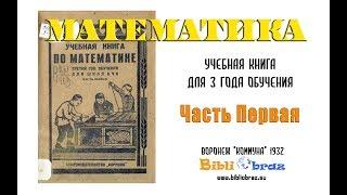 3 Математика 1932 (Архангельский) часть 1