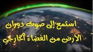 استمع إلى صوت دوران الأرض من الفضاء الخارجي- سبحان الله