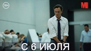 Дублированный трейлер фильма «Эксперимент «Офис»»