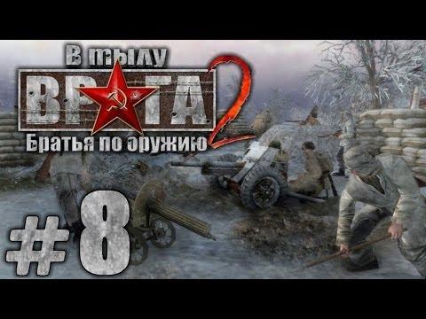 В тылу врага 2 Штурм Men of War Assault Squad 2