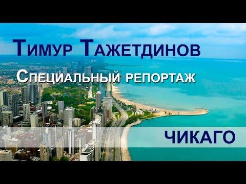 Чикаго. Фильм про Чикаго с Тимуром Тажетдиновым (Chicago 2009 г.)
