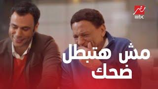 الحلقة الرابعة   مسلسل صاحب السعادة   بهجب مش قادر يبطل ضحك بسبب