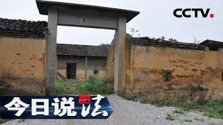 《今日说法》 臭味笼罩的村庄:山村宗祠突然传来奇怪臭味 祖先祠堂竟被神秘人们当成犯罪窝点 20190109 | CCTV今日说法官方频道