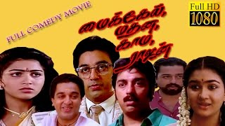 Tamil Full Length Comedy Movie |  Michael Madana Kamarajan | Kamal,Kusbhoo | HD Tamil Movie