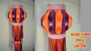 Akash kandil Making at Home for Diwali | Diwali Lantern Making | Paper Lantern |Kandil|artmypassion