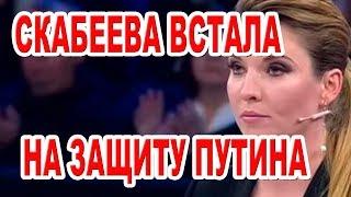 «Защита» Путина довела Скабееву до очередного «при...