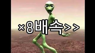 요즘 핫하다는 외계인 춤을 8배속 해보았더니ㅋㅋㅋ