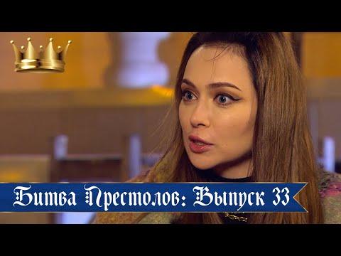 Полный выпуск 33 от 17.03.2020👑 Мега реалити-шоу Битва престолов.