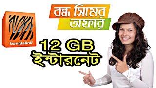 Banglalink super internet offer 2018/Banglalink secret hot internet offrer
