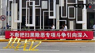 《热线12》 20191021| CCTV社会与法