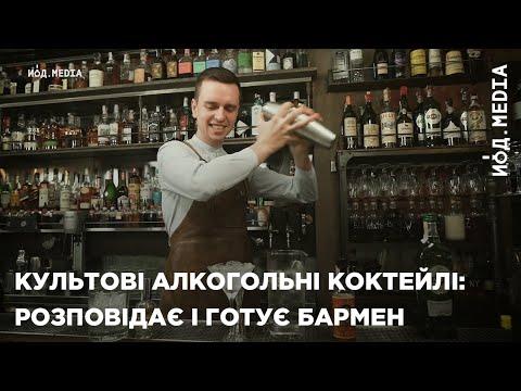 Культовые алкогольные коктейли: рассказывает и готовит бармен