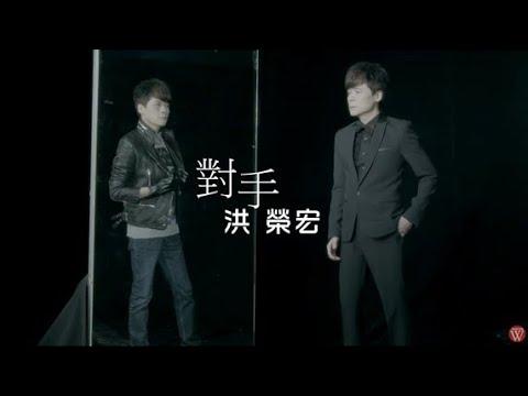 洪榮宏「對手」官方MV
