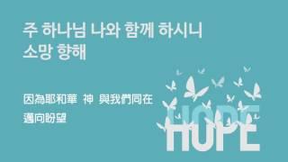 攝理教會 新歌曲[邁向盼望]中韓歌詞