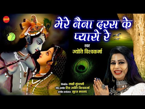 Mere Naina Darsa Ke Pyase Re - मेरे नैना दरस के प्यासे रे || Jyoti Vishwakarma || HD Video Song ||