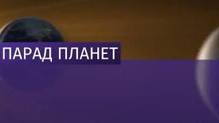 До 11 февраля в небе можно наблюдать мини парад планет