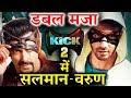 Salman की KICK 2 में Varun Dhawan का रोल हुआ Reveal