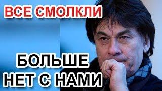 Россияне прощаются с Александром Серовым: Тихо ушел