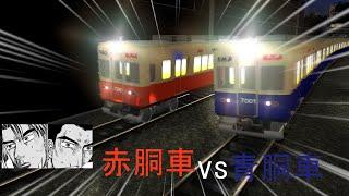 電車でD RisingStage 東武東上線 阪神8701形(赤胴車)vs阪神5001形(青胴車)